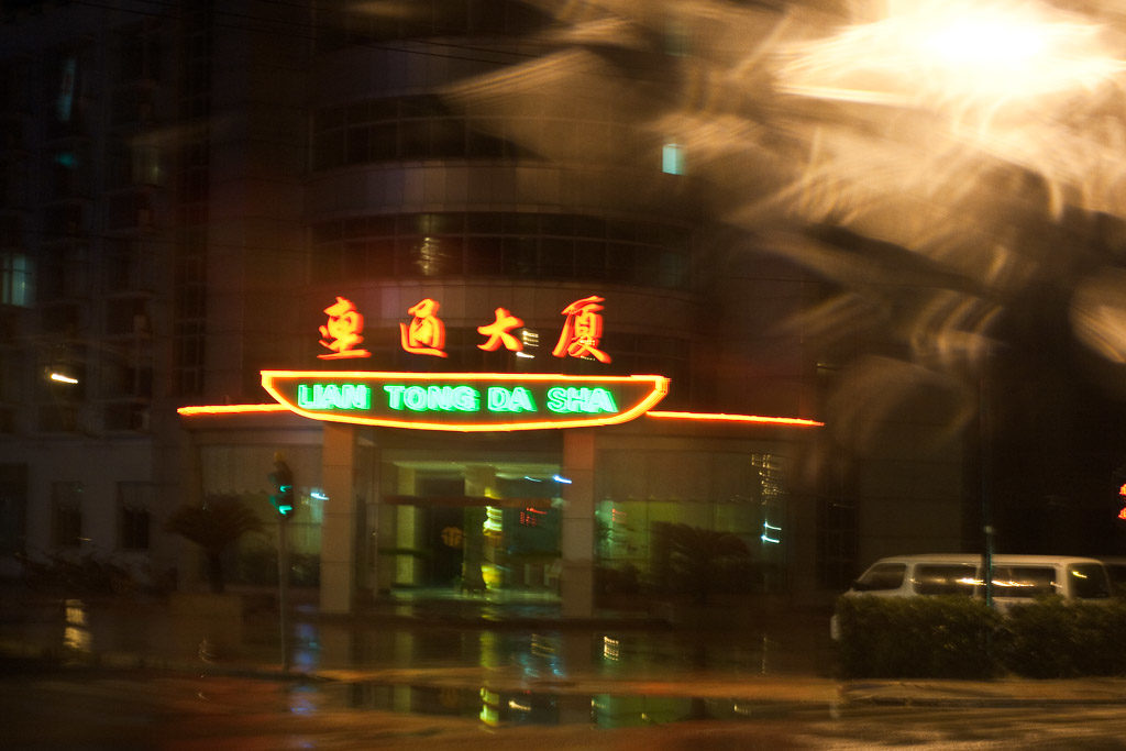 CN, beleuchtung, china, china2009, city lights, drive-by, illumination, im vorbeifahren, jinshan, jīnshān qū, lichter, lichter der stadt, lights, reise, shanghai, straße, straßen, street, streets, travel, world, zhongguo, 上海, 中国, 中國, 金山区